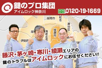 アイムロック神奈川(株式会社 ベストレスキュー)